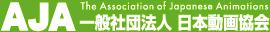 AJA 一般社団法人 日本動画協会