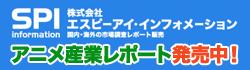 アニメ産業レポート