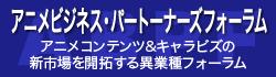 アニメビジネスパートナーズフォーラム