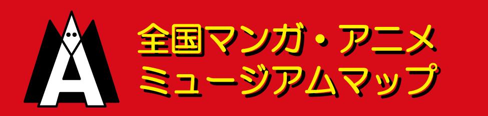 マンガ・アニメ ミュージアムMAP