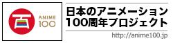 日本のアニメーション100周年プロジェクト
