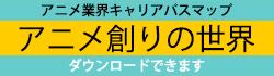 アニメ業界キャリアパスマップ アニメ創りの世界
