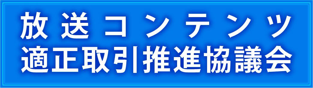 http://aja.gr.jp/放送コンテンツ適正取引推進協議会