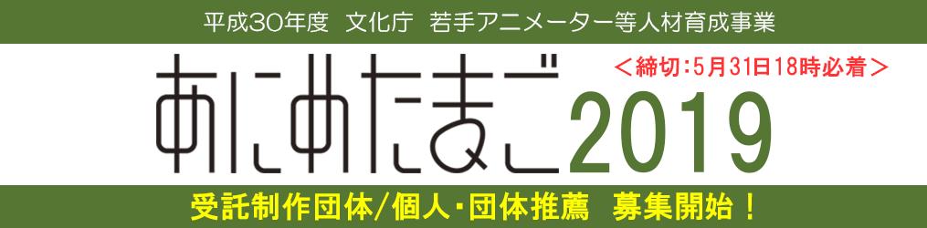 animetamgo2019