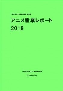 2018_anisan_hyo1