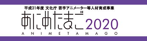 animetamgo2020