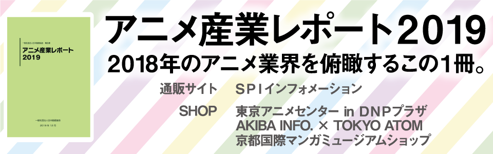 アニメ産業レポート2019