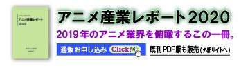 アニメ産業レポート2020